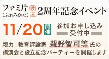 ファミ片(ふぁみかた)2周年記念イベント