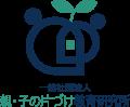 一般社団法人親・子の片づけ教育研究所