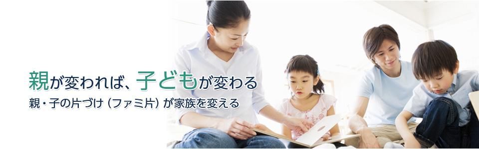 親が変われば、子どもが変わる