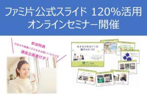 【申込開始】ファミ片公式スライド120%活用オンラインセミナー @ オンライン | 大阪市 | 大阪府 | 日本