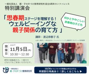 オンライン特別講演会 設立6周年イベント @ オンライン